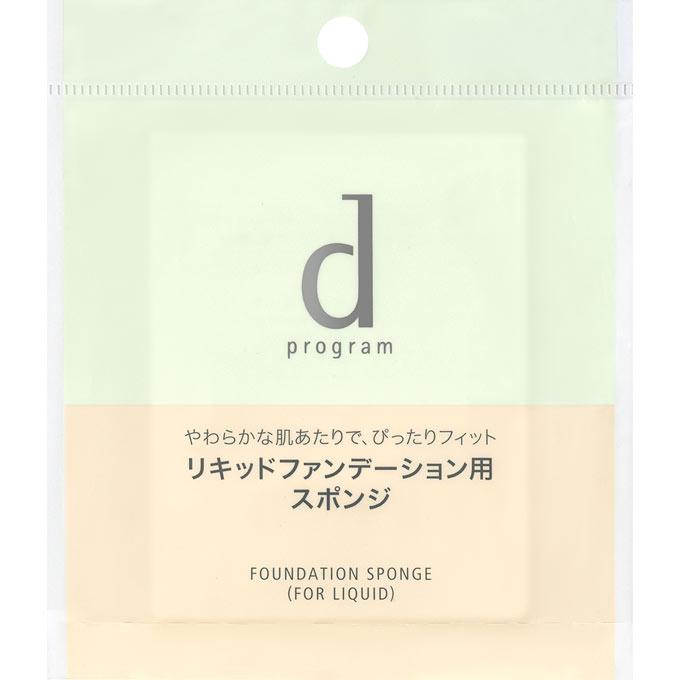 資生堂インターナショナル d プログラム ファンデーション スポンジ (リキッド用) −