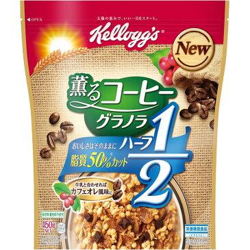 日本ケロッグ 薫るコーヒー グラノラハーフ 450g