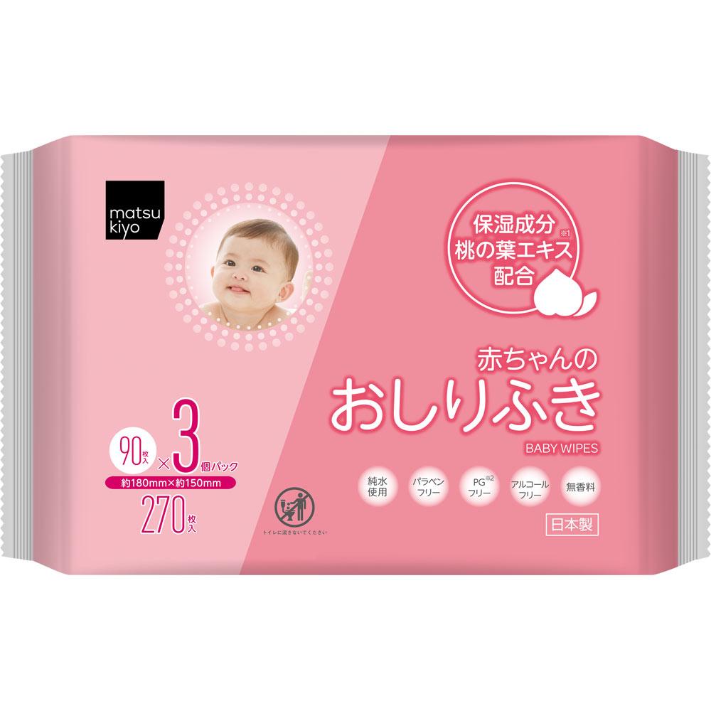 matsukiyo赤ちゃんのおしりふき90枚3P