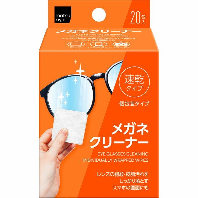 RoomClip商品情報 - matsukiyo メガネクリーナー 20包