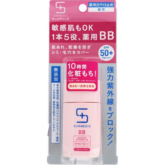 薬用BBプロテクト EXのサムネイル