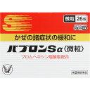 【第(2)類医薬品】大正製薬 パブロンSα微粒 26包