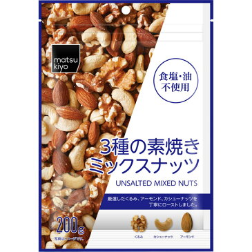matsukiyo 3種の素焼きミックスナッツ 200g