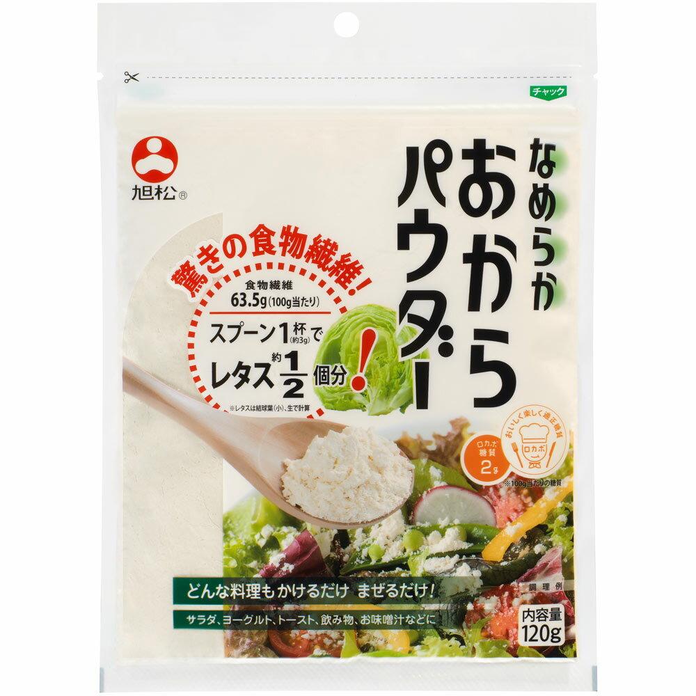 旭松食品『なめらかおからパウダー』