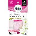 レキットベンキーザー・ジャパン ヴィート ボタニカルズ 除毛クリーム 敏感肌用 210g (医薬部外品)