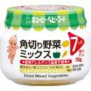 キユーピー ベビーフード 角切り野菜ミックス 70g