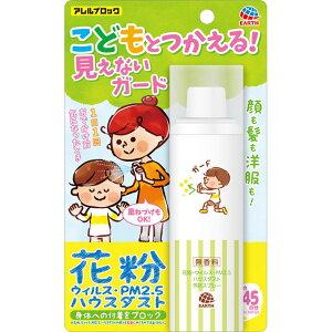 アレルブロック 花粉ガードスプレー ママ&キッズ