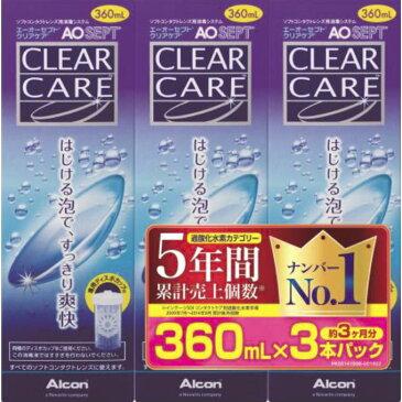 日本アルコン(旧チバビジョン) エーオーセプト クリアケア 360ml×3 (医薬部外品)