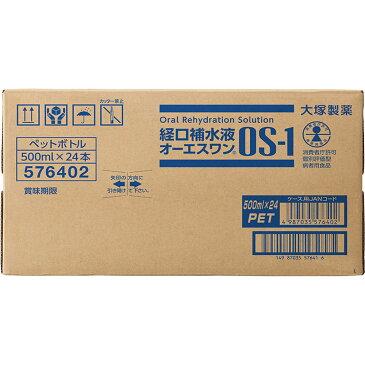 大塚製薬 オーエスワン 500mlx24