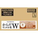 日本コカ・コーラ からだすこやか茶 W ケース 350ML×24【point】 その1