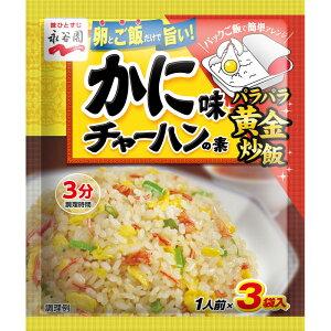 永谷園 かに味チャーハンの素 20.4g