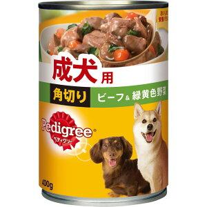 マ−スジヤパンリミテッド ペディグリー 缶 角切りタイプ 成犬用 角切り ビーフ&緑黄色野菜 400g
