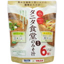 マルコメ マルコメ お徳用 タニタ監修減塩みそ汁 6食