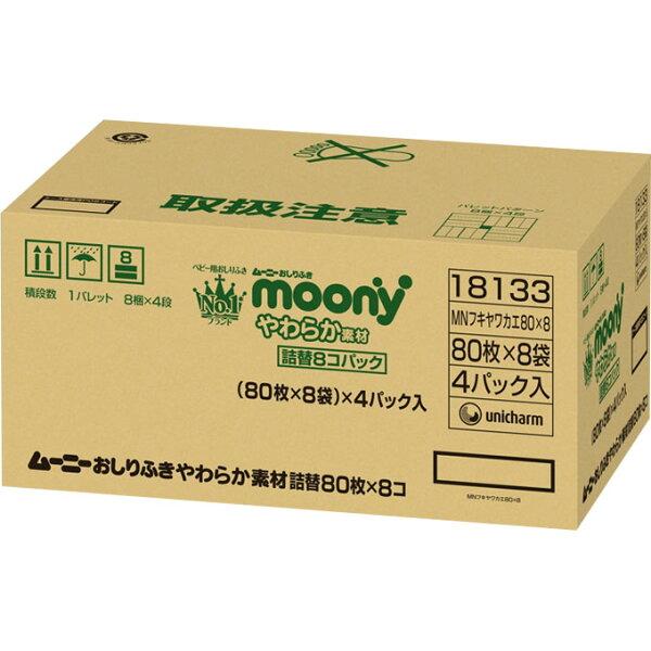 ユニ・チャームムーニーおしりふきやわらか素材詰替80枚×8×4