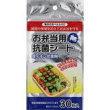 大和物産 大和物産 HM お弁当抗菌シート 30枚 銀イオン