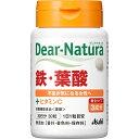 アサヒグループ食品株式会社 Dear−Natura 鉄・葉酸 30粒