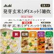 アサヒグループ食品株式会社 リセットボディ 発芽玄米入りダイエットケア雑炊 5食
