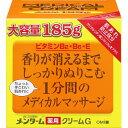 メディカルクリームG 185g (医薬部外品)【point】...