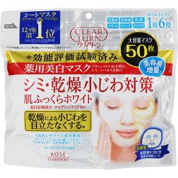コーセー クリアターン 薬用美白 肌ホワイト マスク 50枚(医薬部外品)