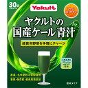 ヤクルトヘルスフーズ 国産ケール青汁 30包