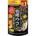 井藤漢方製薬 しじみの入った牡蠣ウコン+オルニチン 264粒...