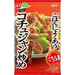 江崎グリコ ごちうまコチュジャン炒めの素 62g