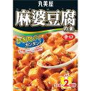 丸美屋食品工業 麻婆豆腐の素 (辛口) 162g
