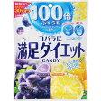 サクマ製菓 満足ダイエットキャンデー 60G