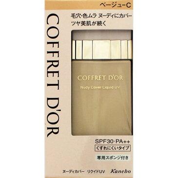 カネボウ化粧品 コフレドール ヌーディカバー リクイドUV ベージュ−C BEC【point】