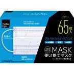アイテム matsukiyo 使い捨てマスク 大きめサイズ 65枚入