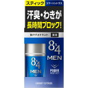 花王 8x4メン スティック スマートシトラス 15g (医...