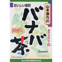 山本漢方製薬 バナバ茶100% 3GX20包