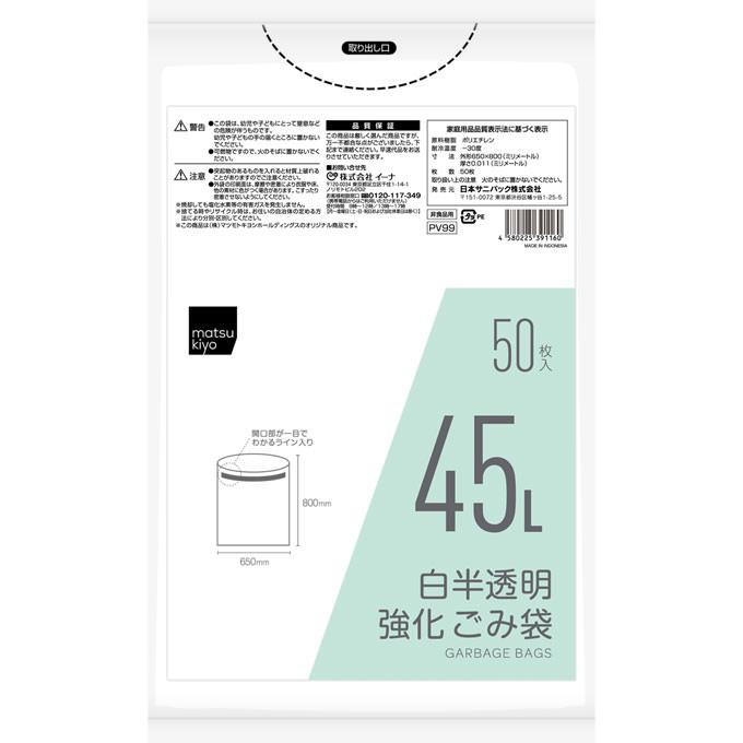 袋, ゴミ袋 matsukiyo 45L 50