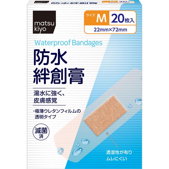 matsukiyo防水絆創膏透明Mサイズ20枚