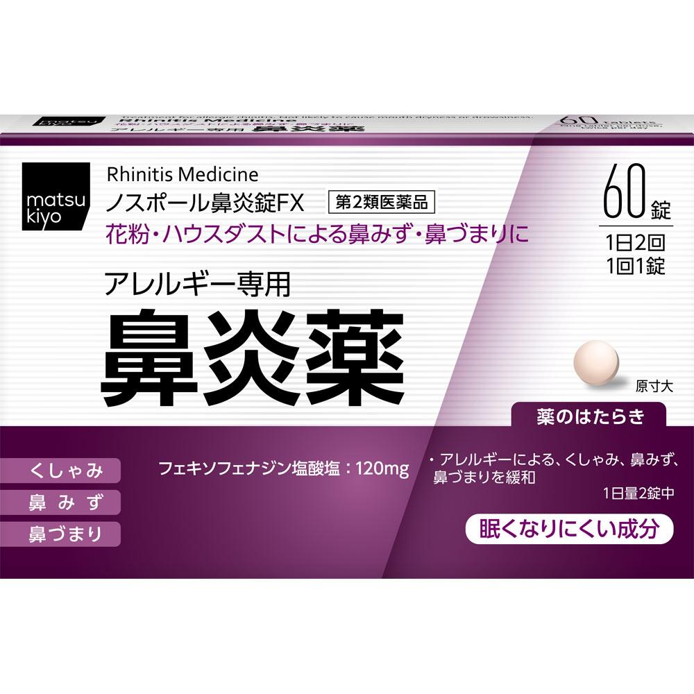 鼻炎, 第二類医薬品 2matsukiyo FX 60
