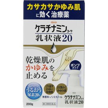 【第3類医薬品】興和新薬 ケラチナミンコーワ乳状液20 200g