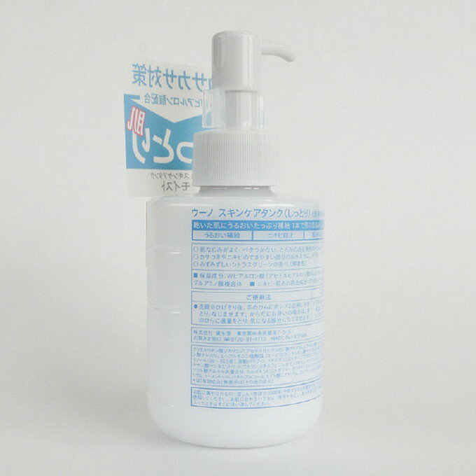 エフティ資生堂ウーノスキンケアタンク(しっとり)160ml(医薬部外品)
