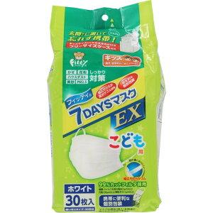 玉川衛材 フィッティ 7DAYSマスクEX キッズサイズ エコノミーパックケース付 ホワイト 30枚