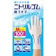 エステー 使いきり手袋 ニトリルゴム 極うす手 Mサイズ ホワイト 100枚