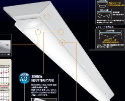LEDベースライトAQシリーズ求められる、その先のLEDへ■5200lm本体、LEDバー■LEDT-41521NK-LS9