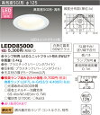 E-CORE LEDダウンライト LEDユニット 高気密SGI形ダウンライト LEDD85000