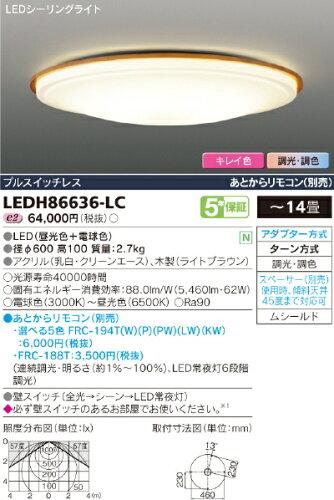 最新品!!高演色LEDシーリングライトRuotal light◆14畳用◆LEDH86636-LC