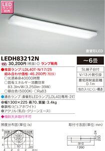 東芝 キッチン シーリングライト LEDH83212N