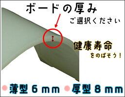 プッシュボード(厚み)
