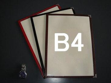 メニューブック B4 4ページ 1冊【メニューカバー お品書き メニュー表 メニューファイル メニュー】