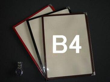 メニューブック B4 6ページ二つ折 1冊【メニューカバー お品書き メニュー表 メニューファイル メニュー】