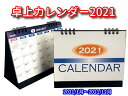 卓上カレンダー 2021 1冊【送料無料 1月始まり 書き込...