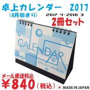 カレンダー シンプル