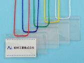 イベント名札 名刺サイズ (セミハード・PET製) 5枚入り nf-e40 【名札/ストラップ/イベント/メール便/展示会/同窓会/名札ケース/ケース】