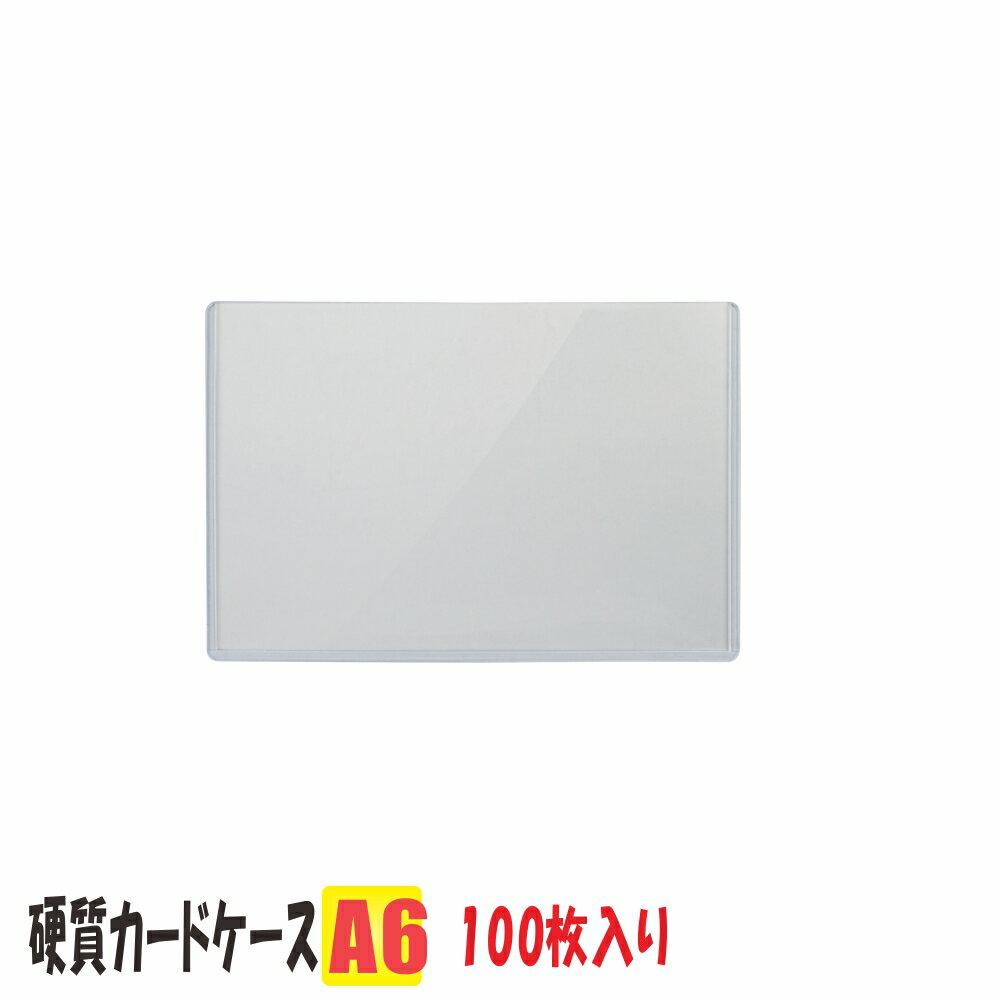 カードケース A6 硬質 100枚 中紙なし [ ハードカードケース 硬質ケース ]